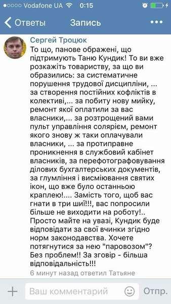 03e0dd8b47d98a Дівчина розмістила на своїй сторінці повідомлення, у якому працівники  салону краси зазначають, що Сергій Троцюк – брехун та шахрай.